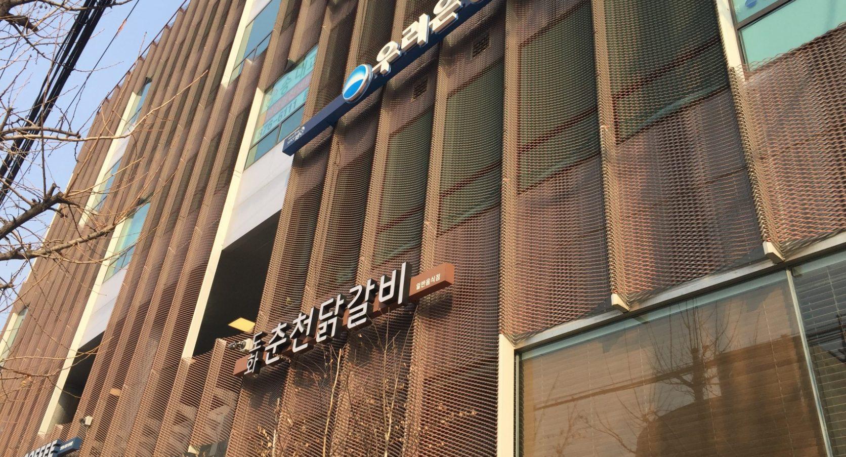 Kantoorgebouw Seoul Zuid-Korea Strekmetalen gevel